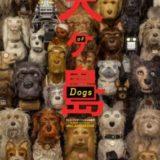 ISLE OF DOGS 25