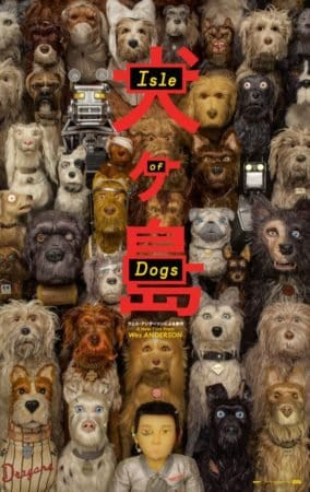 ISLE OF DOGS 11