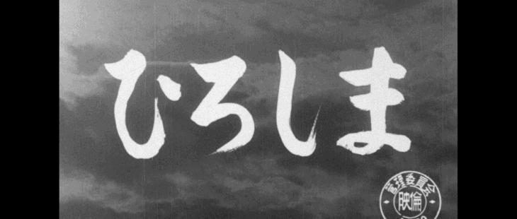 hiroshima title