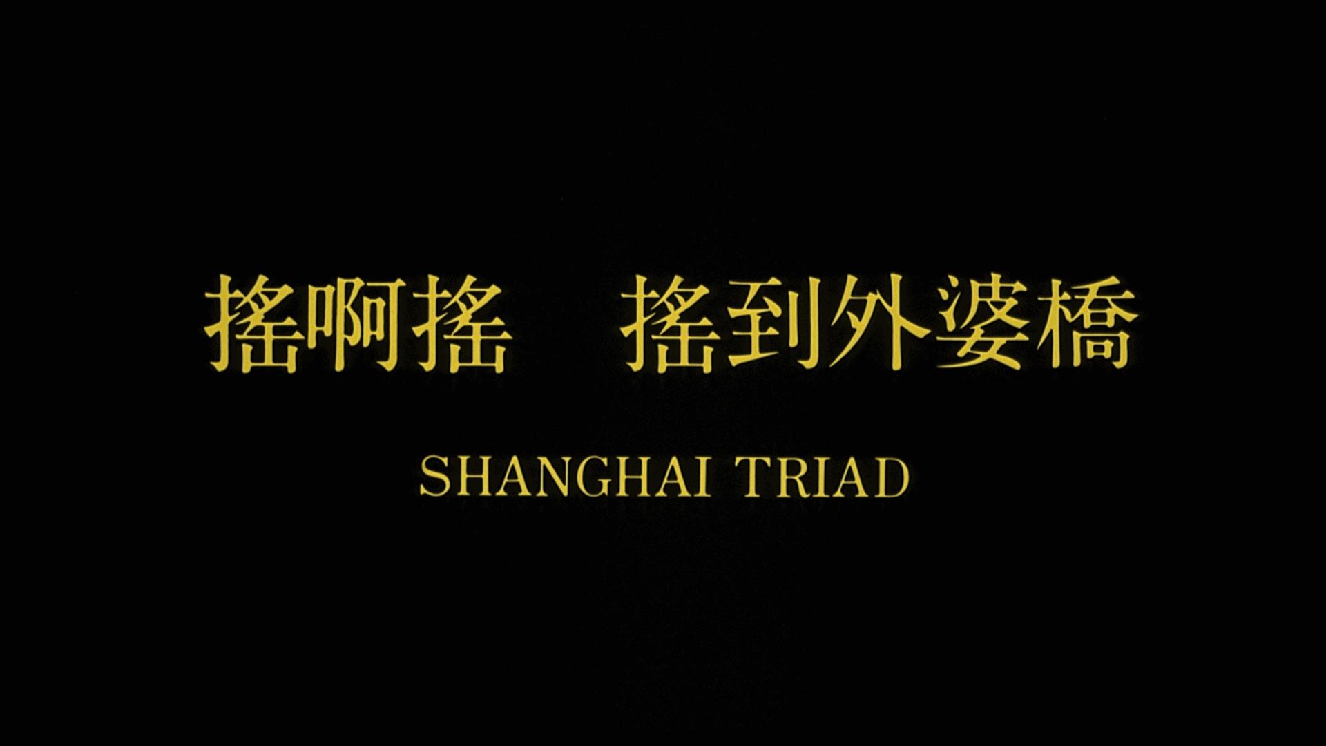 shanghai triad title