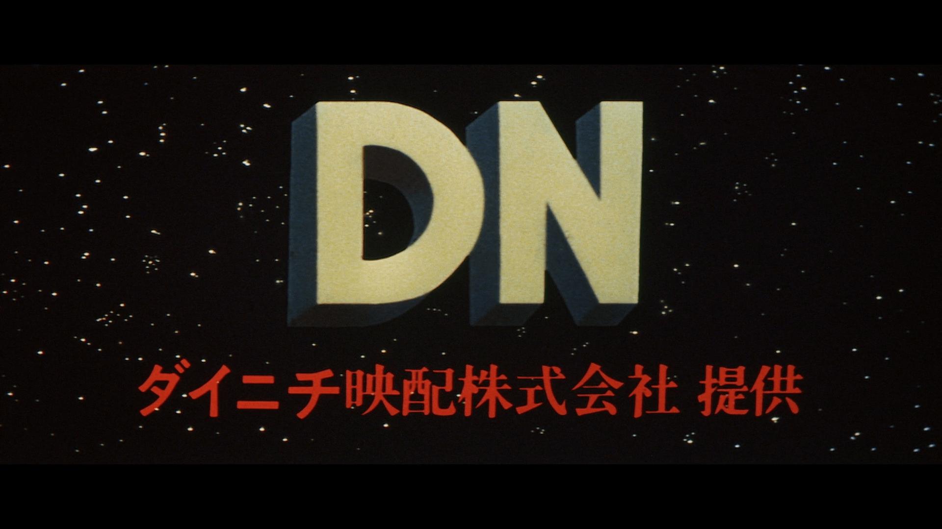 gamera super monster new daiei